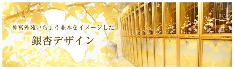神宮外苑いちょう並木をイメージした銀杏デザイン