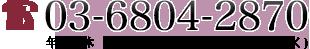 03-6804-2870 年中無休 営業時間 9:00~17:00(年末年始除く)