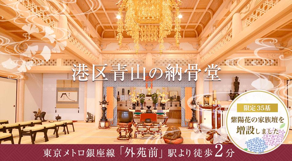 港区青山の納骨堂 東京メトロ銀座線「外苑前」駅より徒歩2分