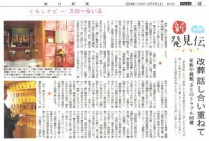 140301毎日新聞(実相寺)
