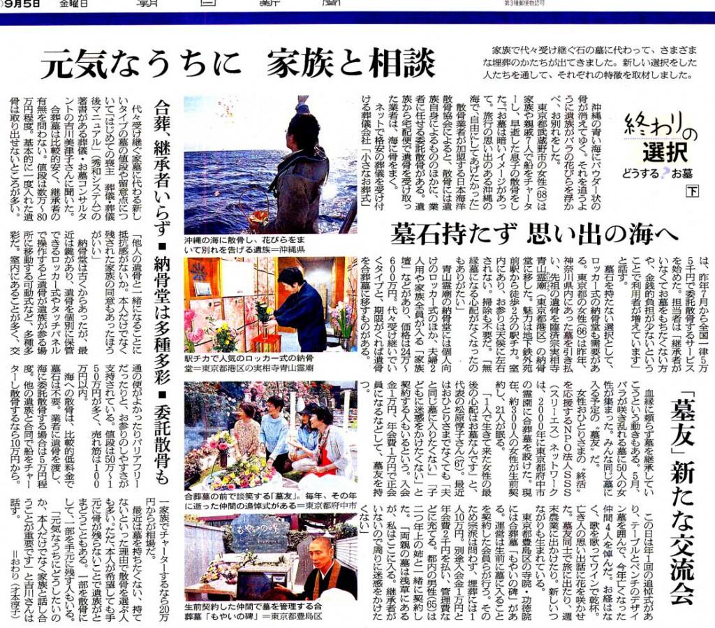140906朝日新聞